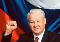 Наш друг Ельцин picture