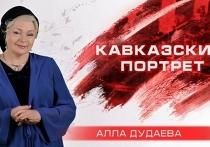 Кавказский портрет с Аллой Дудаевой