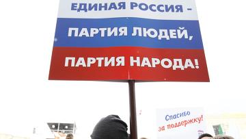 """Участники митинга, проведенного партией """"Единая Россия"""""""