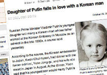 Скриншот страницы сайта Joongangdaily.joins.com Дочь Путин влюбилась в корейца