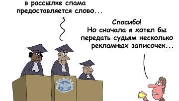 Обвиняемый в создании спам-сетей россиянин предстанет перед судо