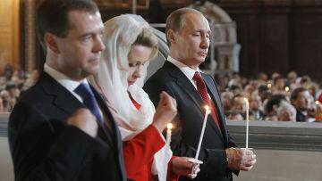 Д.Медведев и В.Путин в Храме Христа Спасителя