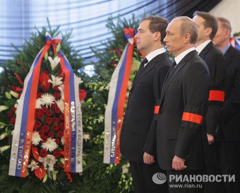 Д.Медведев и В.Путин на панихиде по В.Черномырдину