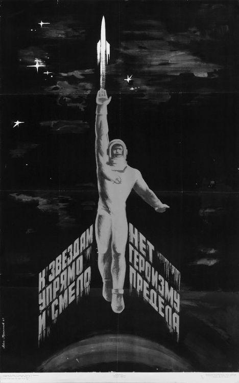 советские плакаты на тему полета юрия гагарина в космос
