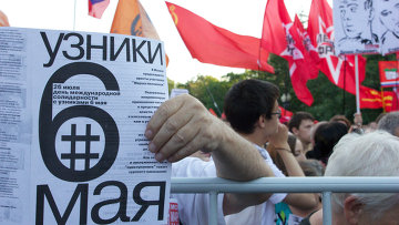 """Митинг в поддержку задержанных по """"болотному делу"""" в Москве"""