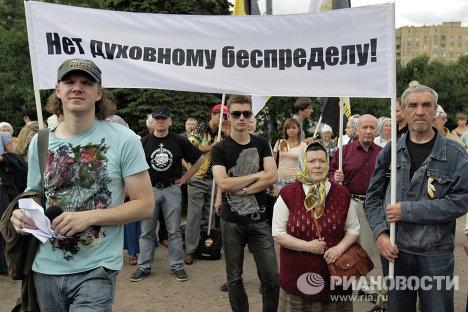 Митинг в защиту Русской православной церкви