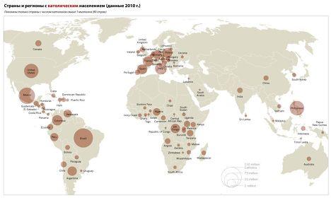 Страны и регионы с католическим населением (данные 2010 г.)