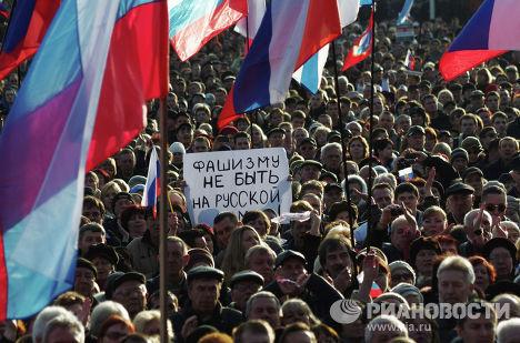 """Участники митинга партии """"Народная воля"""" в Севастополе."""