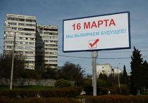 Плакаты на улицах Севастополя
