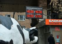 Табло пункта обмена валют в Москве. 6 ноября 2014