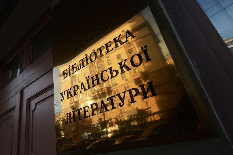 Вывеска на здании Библиотеки украинской литературы в Москве