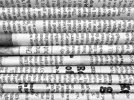 Стопка газет