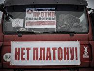 Акция дальнобойщиков в подмосковных Химках