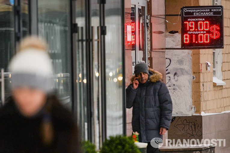 Электронное табло с информацией о курсах валют в центре Москвы