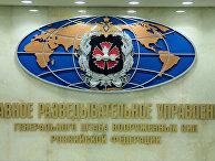 Церемония открытия новой штаб-квартиры ГРУ. Архивное фото