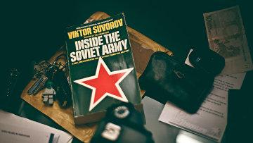 Книга Виктора Суворова «Внутри Советской Армии»