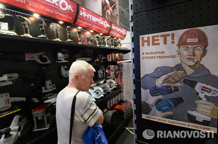 """Международная специализированная выставка """"Импортозамещение"""""""