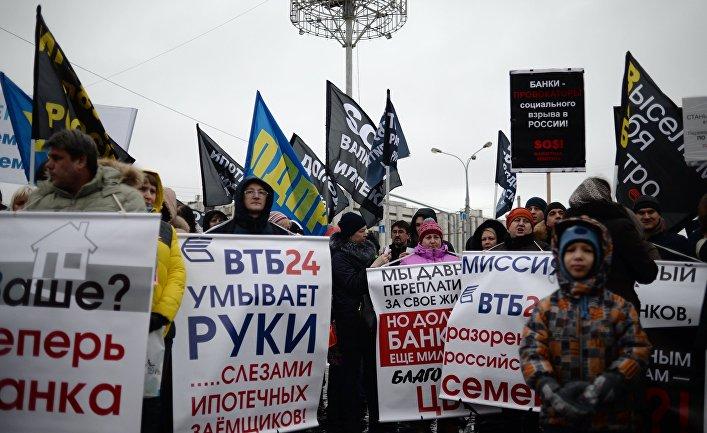 Митинг валютных заемщиков в Москве