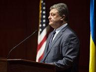 Президент Украины Петр Порошенко во время выступления на форуме «Борьба Украины за свободу продолжается» в Вашингтоне