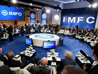 Заседание международного валютно-финансового комитета