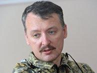 Министр обороны Донецкой Народной Республики Игорь Стрелков