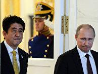 Президент России Владимир Путин и премьер-министр Синдзо Абэ