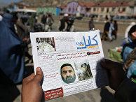 Газета с новостью о ликвидации лидера талибов Муллы Мансура