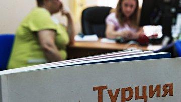 Продажа туров в Турцию в офисе одной из туристических компаний в Москве. Июль 2016 года
