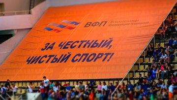 Баннер, посвященный борьбе за чистый и честный спорт