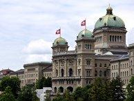 Федеральный дворец (Парламент) в городе Берн