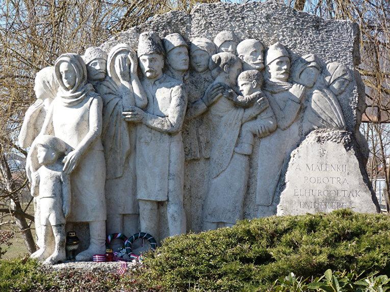 Мемориал депортированным на «Маленький робот» в городе Вашарошнамень, Венгрия