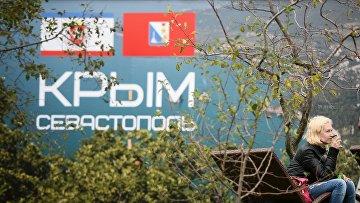 Стенд «Крым» на набережной бухты Аякс