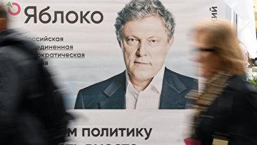 Агитационная реклама в Москве перед выборами