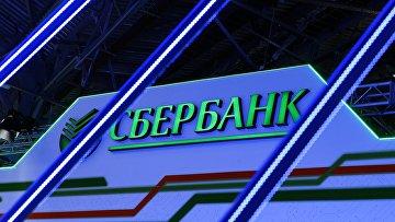 Павильон «Сбербанка» на XIX Петербургском международном экономическом форуме