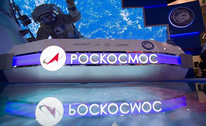 Стенд государственной корпорации «Роскосмос»