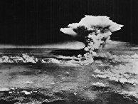 Взрыв американской атомной бомбы «Малыш» в Хиросиме