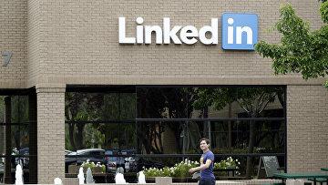 Штаб-квартира компании LinkedIn в Калифорнии, США