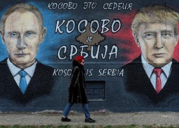 Граффити в Белграде, Сербия