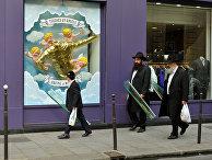 Ортодоксальные евреи на парижской улице