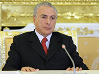 Вице-президент Бразилии Мишель Темер