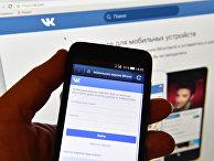 Социальная сеть «Вконтакте»