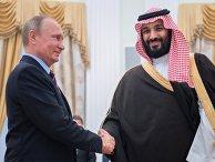 Президент РФ Владимир Путин и министр обороны Саудовской Аравии Мухаммад ибн Салман Аль Сауд