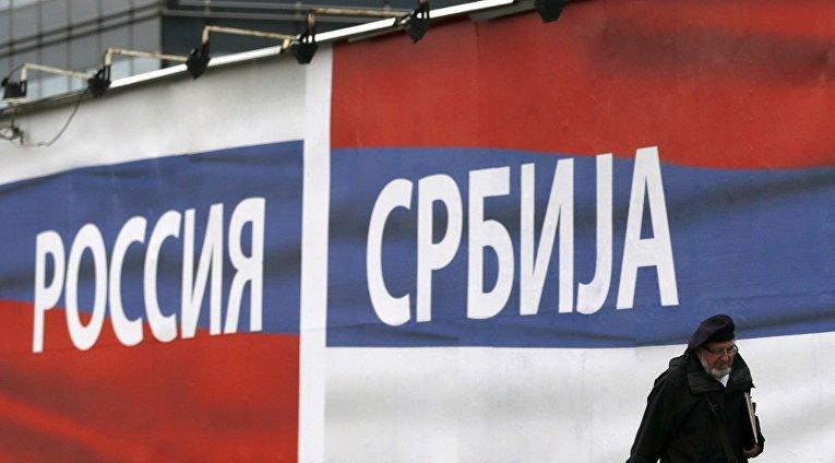 Плакаты с надписями «Россия» и «Сербия» на улице в Белграде