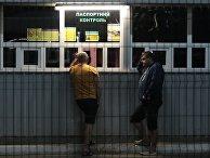 Граждане Украины на международном пункте пропуска через украинско-польскую границу
