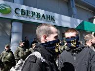 Акция протеста радикалов (Национальный корпус) у здания украинского филиала Сбербанка в Киеве