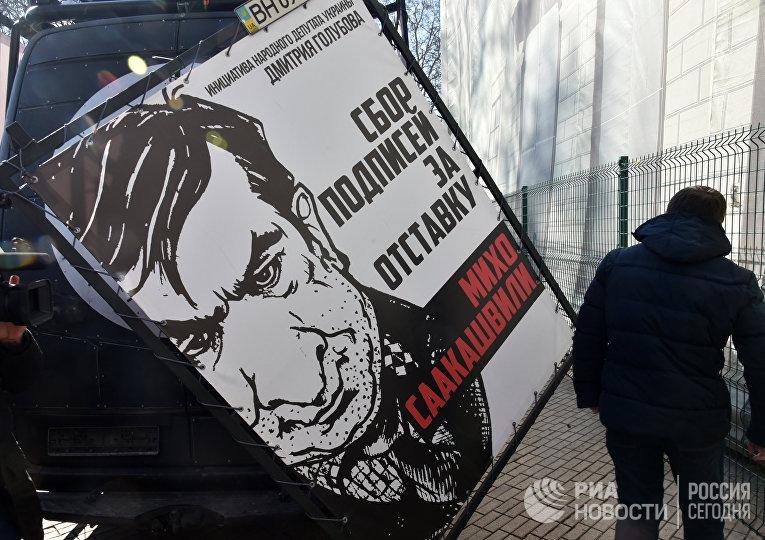Сбор подписей за отставку губернатора Одесской области М. Саакашвили