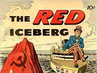 """Обложка комикса """"Красный айсберг"""", выпущенного в 1960-м году, в котором коммунизм представлен в виде айсберга, способного потопить Америку"""