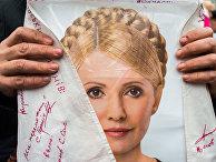 Плакат с изображением Юлии Тимошенко