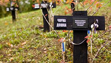 Калиновая роща на Днепровском спуске в Киеве в память о жертвах Голодомора 1932-33 годов