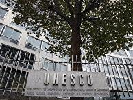 Логотип ЮНЕСКО у штаб-квартиры организации в Париже